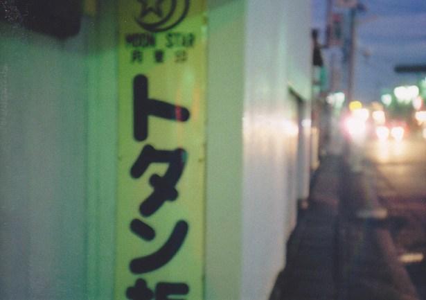 トタン板(栃木)