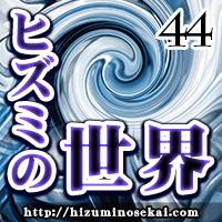 第044界【音楽】BURRN!(JUL2018)、BURRN!(AUG2018)、BURRN!(SEP2018)でダベる 後編