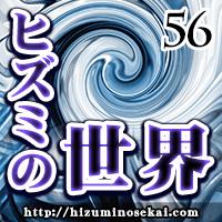 第056界【映画】ミュージカル「刀剣乱舞」結びの響、始まりの音 4DX