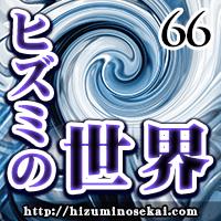 第066界【音楽】「コロコロボンボンズ」と「去ろ眼」を推す 前編