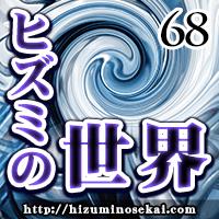 第068界【映画】ゴジラ キング・オブ・モンスターズ 前編