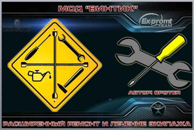 Repair Extended By Spoter