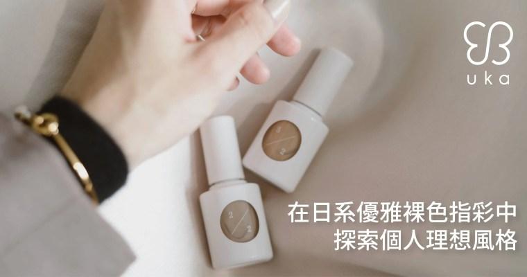 uka|在日系優雅裸色指彩中,探索個人理想風格