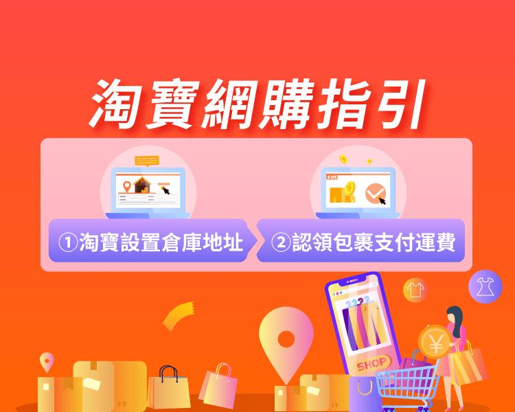 網購淘寶下單指引-4PX遞四方(香港)