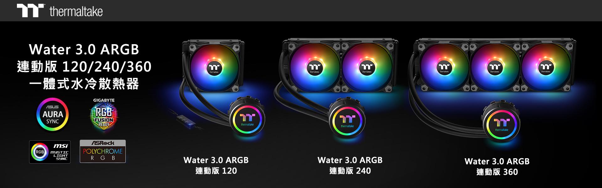 曜越於CES 2019發表全新Water 3.0 ARGB連動版120,240,360一體式水冷散熱器_1
