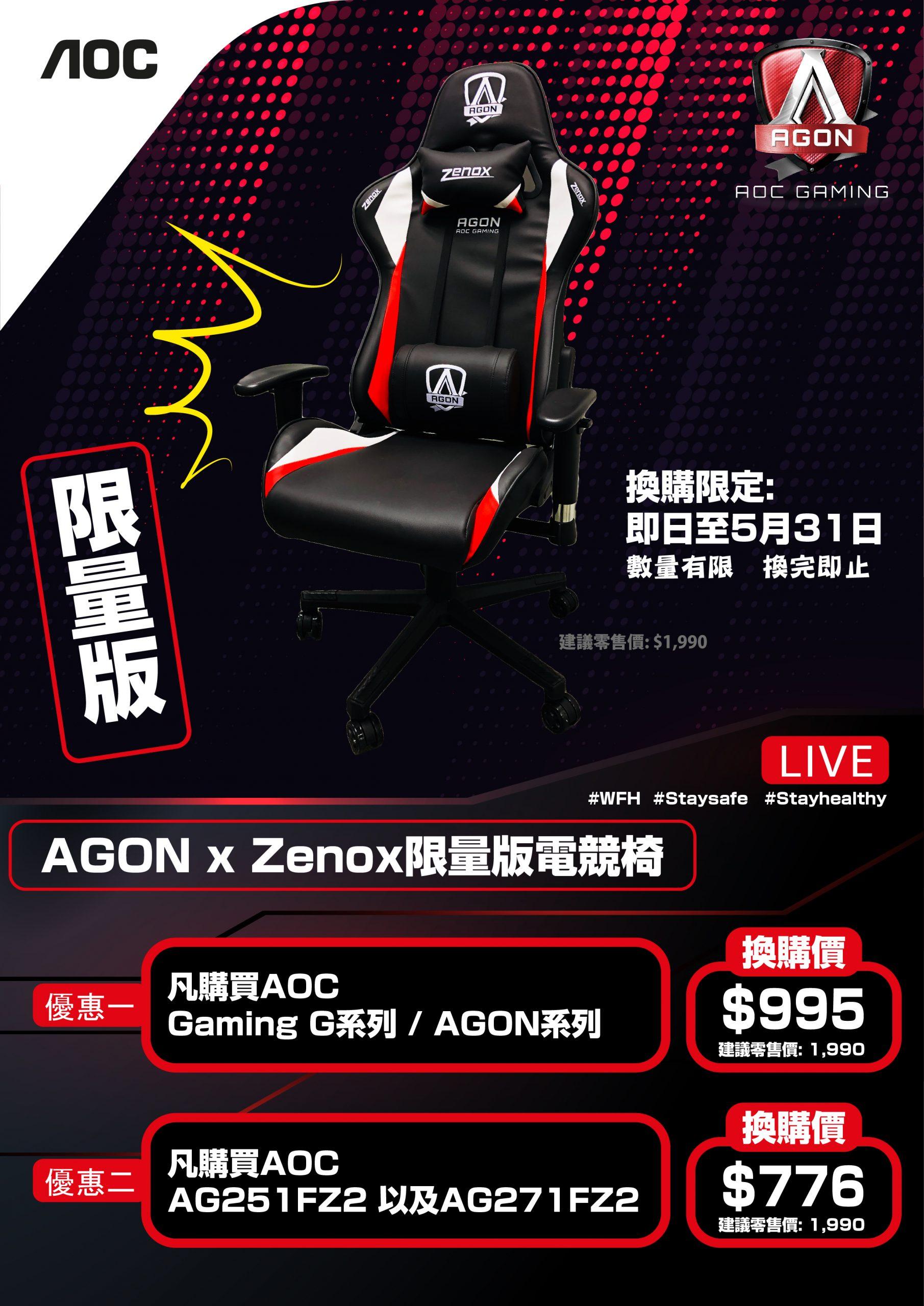AGON_Gamming_Chair_Leaflet-01