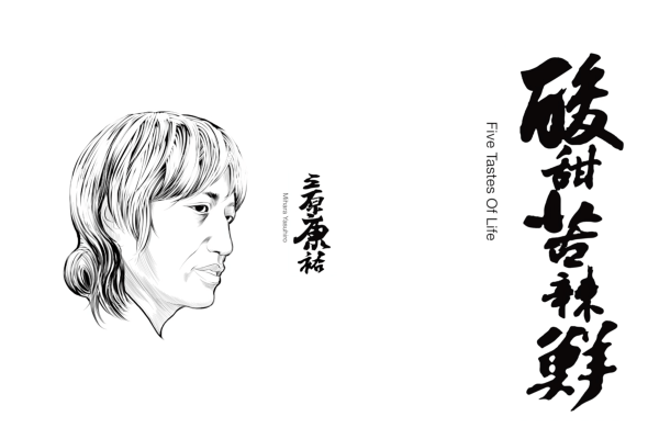 Breaking Bread Vol. 2:三原康裕 Mihara Yasuhiro 談「Original Sole」的設計秘史