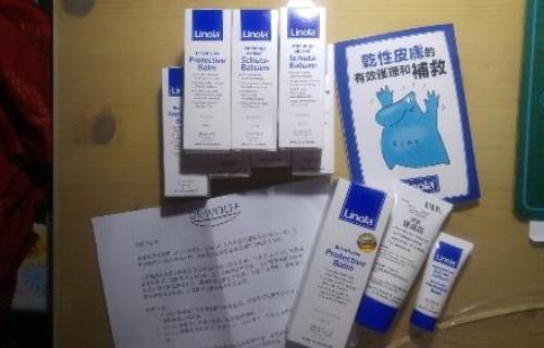 Linola BB護膚霜試用套裝活動|2A mama