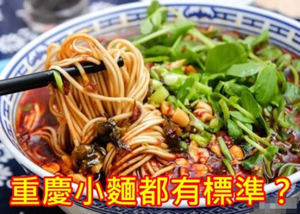 重慶小麵標準出爐限蔥花長度 網民直斥無聊 - 東網即時