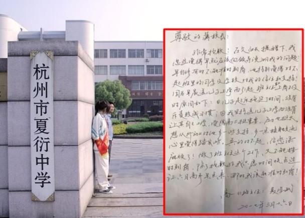 浙教師為陪高三兒上學 怕耽誤學生愧疚請假 即時新聞 大陸 on.cc東網