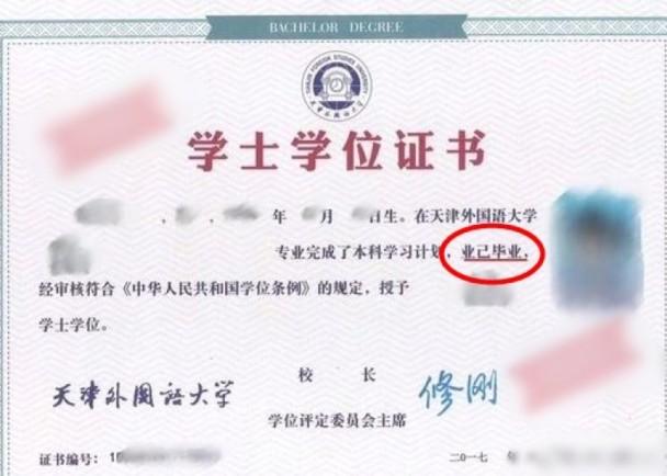 津高校學位證書疑現錯別字 學校:字體問題 即時新聞 大陸 on.cc東網