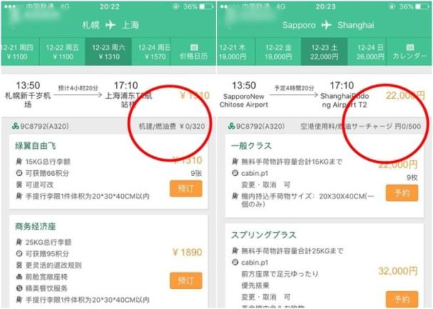 中文官網票價被揭較貴 廉航:歡迎用日圓買 即時新聞 大陸 on.cc東網