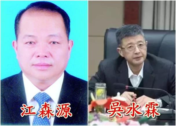 肇慶原副市長涉違紀違法被查 湖州市政協原主席涉賄被捕 即時新聞 兩岸 on.cc東網