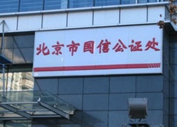 國信公證處為同性伴侶辦監護公證 屬當地首次 即時新聞 兩岸 on.cc東網