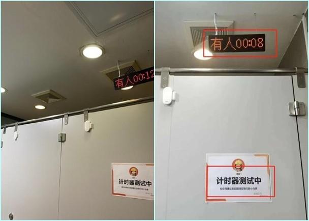 公司廁所安裝計時器引關注 網民大讚:警告偷懶員工 即時新聞 兩岸 on.cc東網