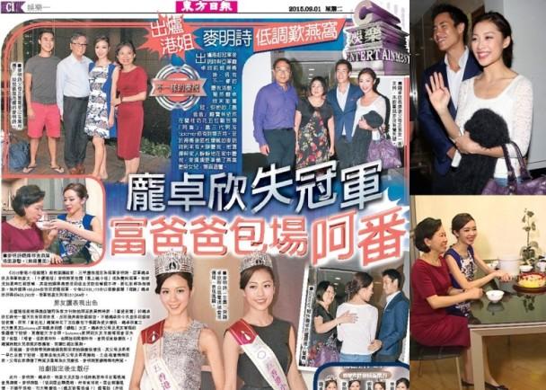 東方日報C1:富爸爸包場呵番愛女龐卓欣|即時新聞|東網巨星|on.cc東網