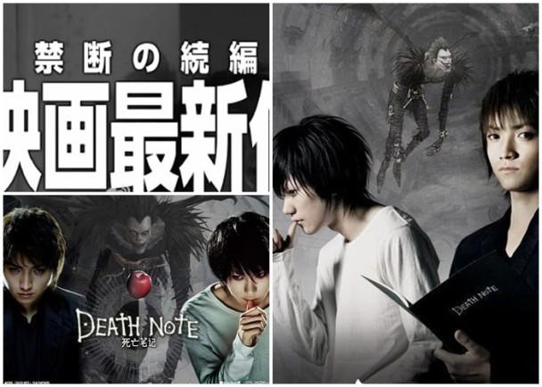 月L大對決 《死亡筆記》電影續篇明年登場 即時新聞 東網巨星 on.cc東網