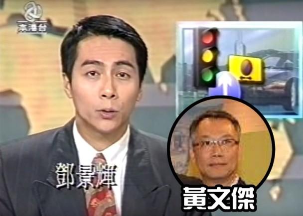 亞視新聞總監黃文傑唔回應鄧景輝死訊 即時新聞 東網巨星 on.cc東網