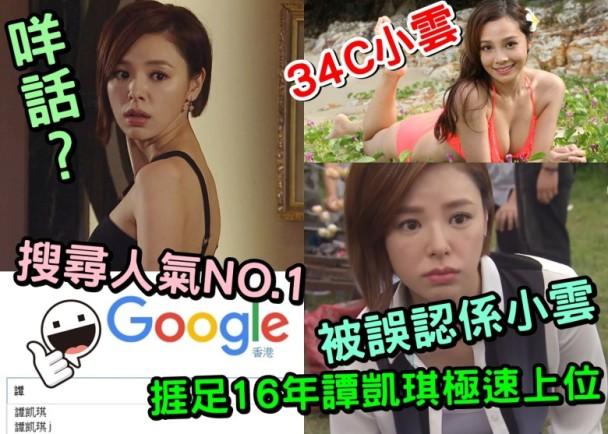 網民熱話:34歲譚凱琪BB突「圍」而出|即時新聞|東網巨星|on.cc東網