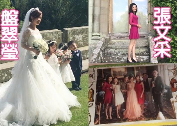 盤翠瑩出嫁 張文采遠赴英國見證 即時新聞 東網巨星 on.cc東網