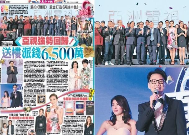 東方日報C1:亞視回歸!送樓豪派6 ,500萬|即時新聞|東網巨星|on.cc東網