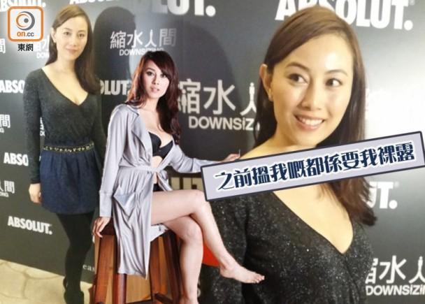 唔裸冇人吼!袁嘉敏頻返內地登臺搵銀|即時新聞|東網巨星|on.cc東網