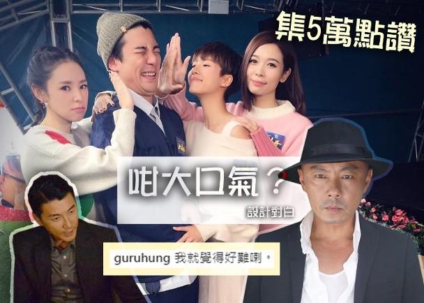 集Like摑馬炭!楊秀惠誓為「大帥哥」報仇 即時新聞 東網巨星 on.cc東網