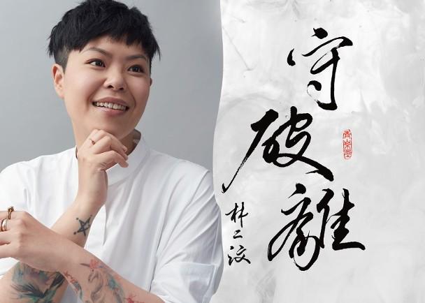 林二汶新歌講「守破離」 究竟點解?|即時新聞|東網巨星|on.cc東網