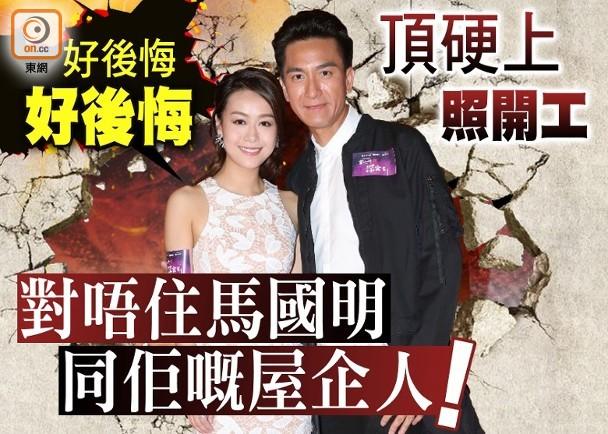 出軌首開腔!黃心穎:我對唔住馬國明 - 娛樂臺 - 香港高登討論區
