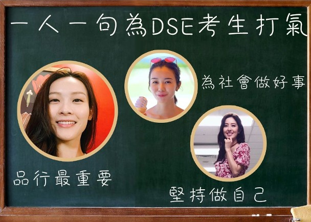 李佳芯勉勵DSE考生做強人:找自己的舞臺|即時新聞|東網巨星|on.cc東網
