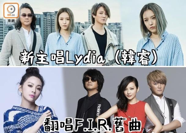 【娛樂回帶】F.I.R.飛兒樂團主唱新不如舊? 即時新聞 東網巨星 on.cc東網