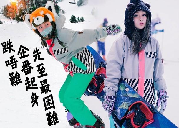 靠男友一句話 譚杏藍成功山頂滑雪落山腳|即時新聞|東網巨星|on.cc東網