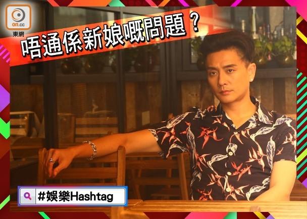【#娛樂Hashtag】黃宗澤被催婚 阿媽竟然第一個反對|即時新聞|繽FUN星網|on.cc東網