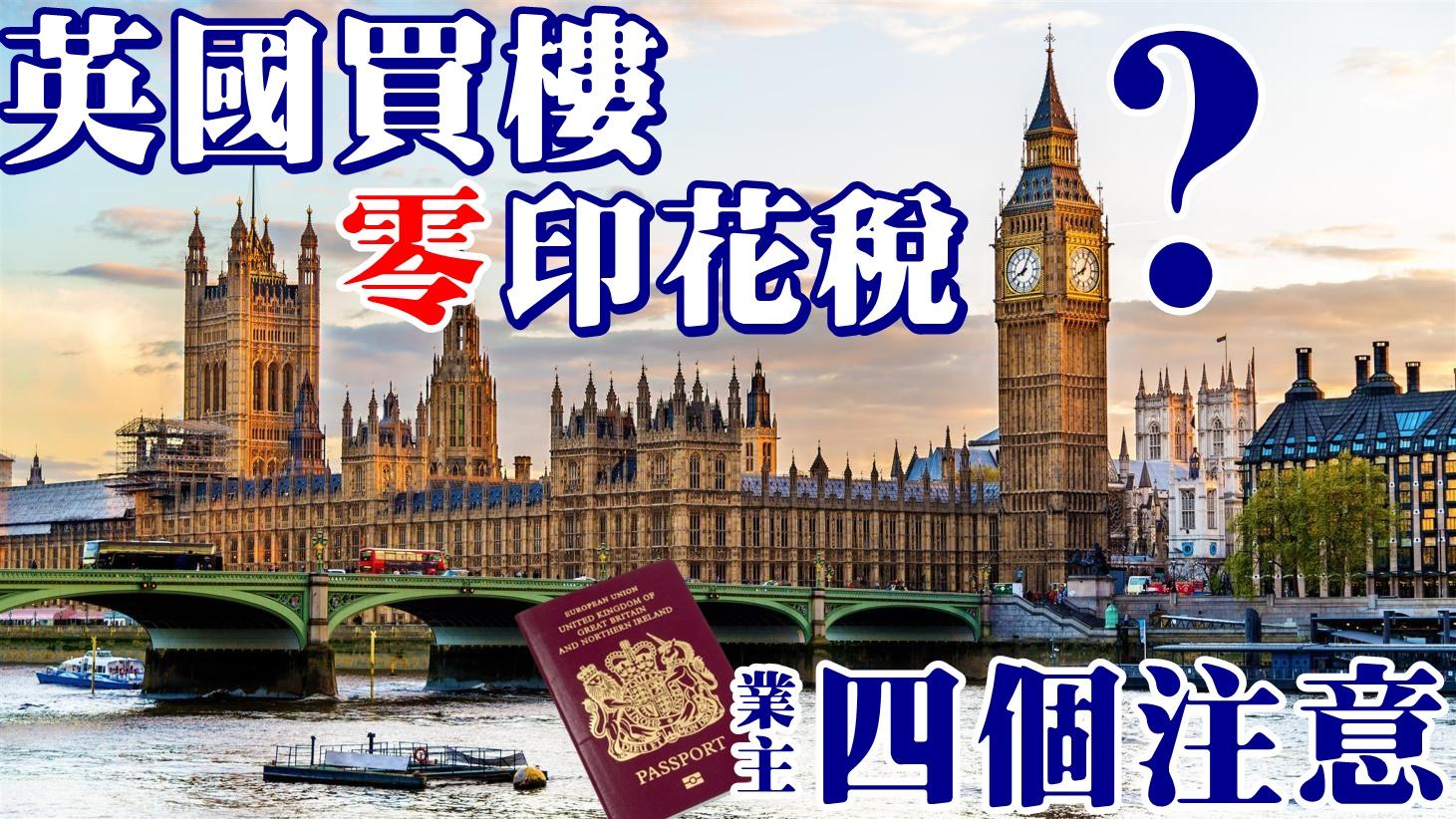 【英國買樓】£50萬以下「零」印花稅「4個注意」|即時新聞|繽FUN星網|on.cc東網