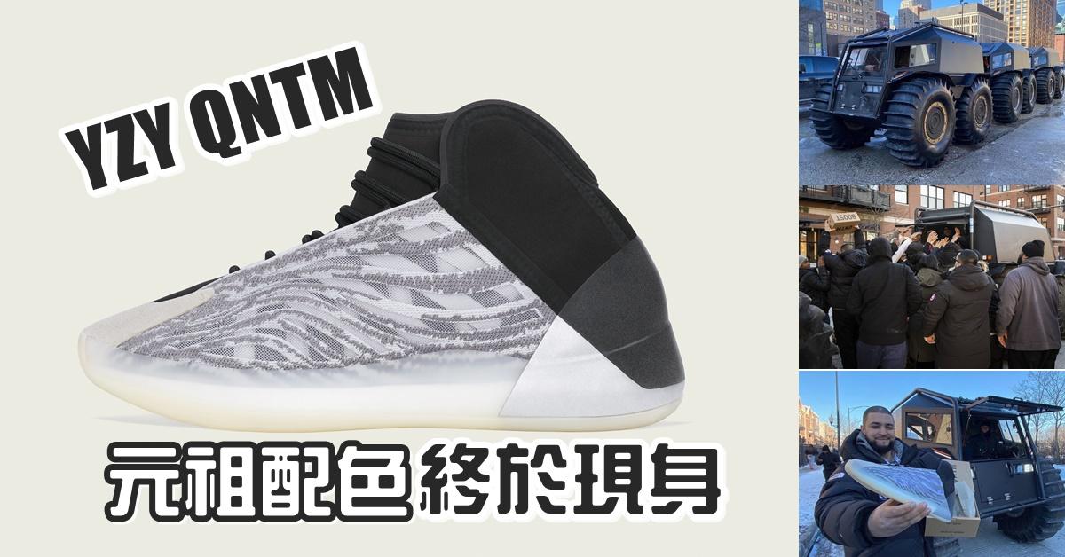 YZY QNTM元祖配色 正式登場 即時新聞 繽FUN星網 on.cc東網