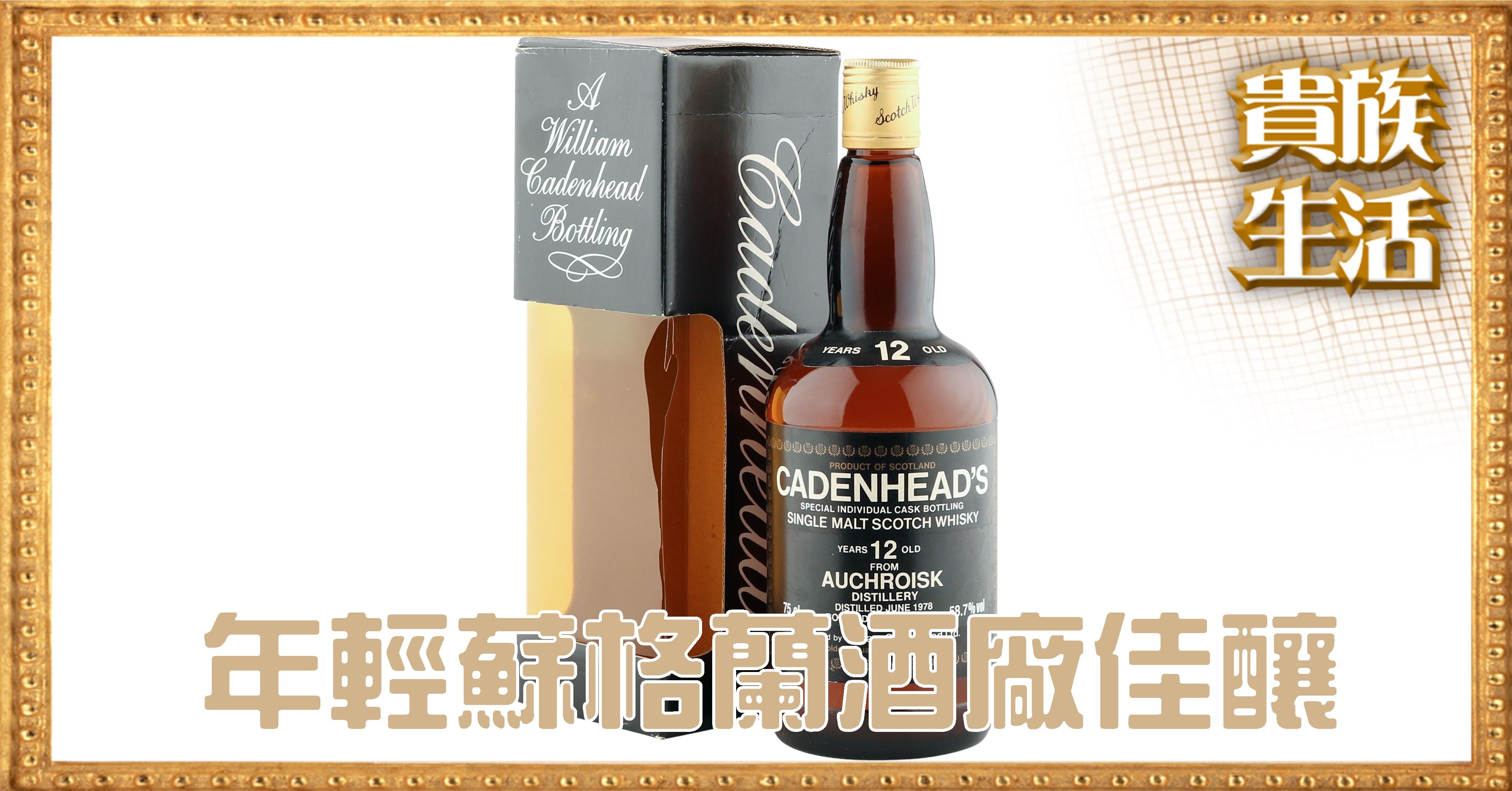 貴族生活:年輕蘇格蘭酒廠 釀出優質威士忌 即時新聞 繽FUN星網 on.cc東網