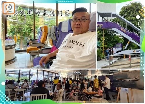 東沖有料到:泰航還健在 即時新聞 繽FUN星網 on.cc東網