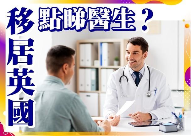 【英國醫療】移居英國 點睇醫生?|即時新聞|繽FUN星網|on.cc東網