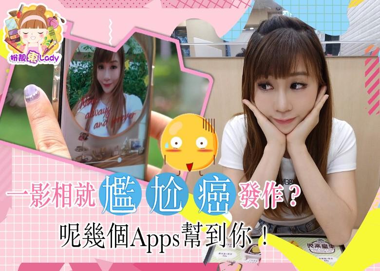 【扮靚東Lady】一影相就「尷尬癌」發作?呢幾個Apps幫到你!|即時新聞|繽FUN星網|on.cc東網