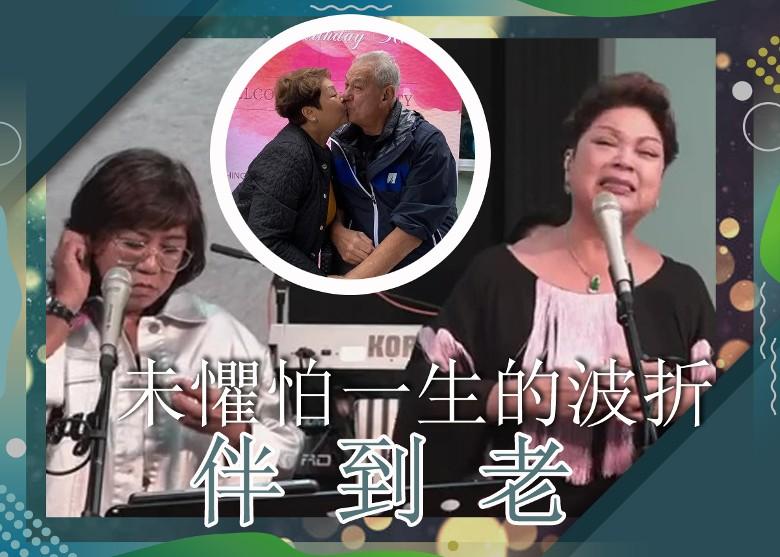 憂心老公病情!肥媽唱《憑著愛》淚崩人前|即時新聞|繽FUN星網|on.cc東網