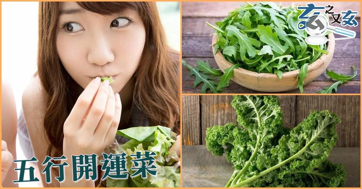 【玄之又玄】食啱五行菜 好運自然來|即時新聞|繽FUN星網|on.cc東網