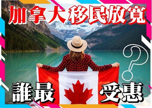 【加拿大放寬】吸納香港年輕人 ?加國移民門檻大降|即時新聞|繽FUN星網|on.cc東網