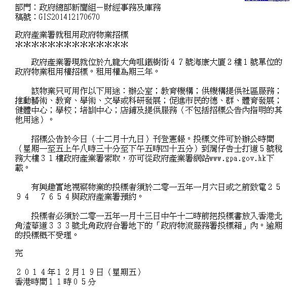 產業署:海康大廈2樓1號單位租用權招標 即時新聞 財經 on.cc東網