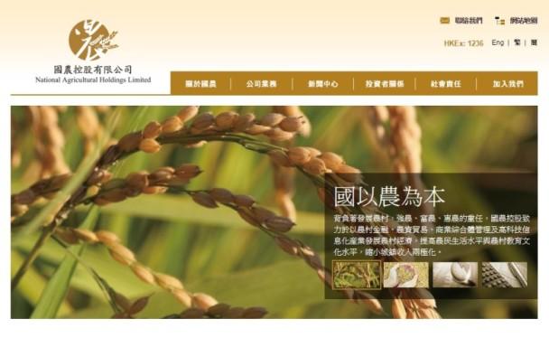股博士:國農不妨逢低收集|即時新聞|財經|on.cc東網