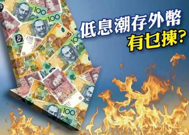 低息大潮持續 專家教路外幣投資揀乜好|即時新聞|財經|on.cc東網