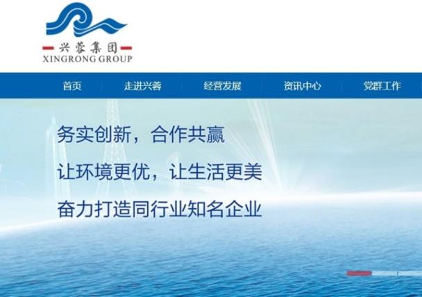 興蓉環境申在港上市遭拒|即時新聞|財經|on.cc東網
