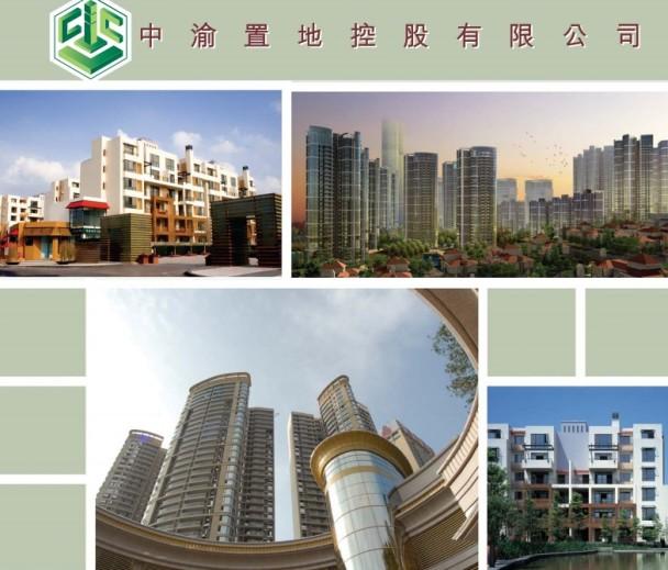 中渝置地供股最多籌26.51億元|即時新聞|財經|on.cc東網