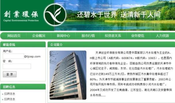 陳志強:天津創環業務有保證 即時新聞 財經 on.cc東網