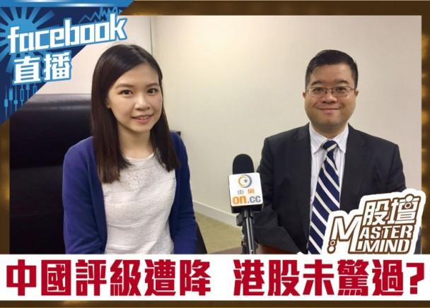 【fb直播】港股懶理中國信貸評級遭降? 即時新聞 財經 on.cc東網