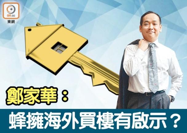 鄭家華:縮表先張揚 免投資者受驚|即時新聞|財經|on.cc東網